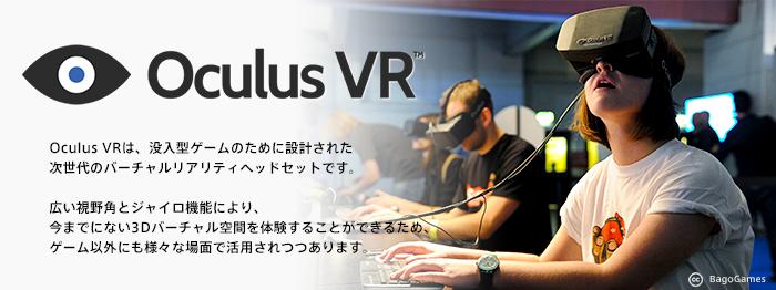 Oculus2nd.jpg